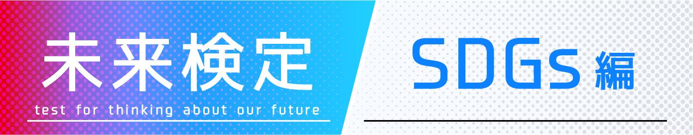 未来技術推進検定(未来検定)SDGs編